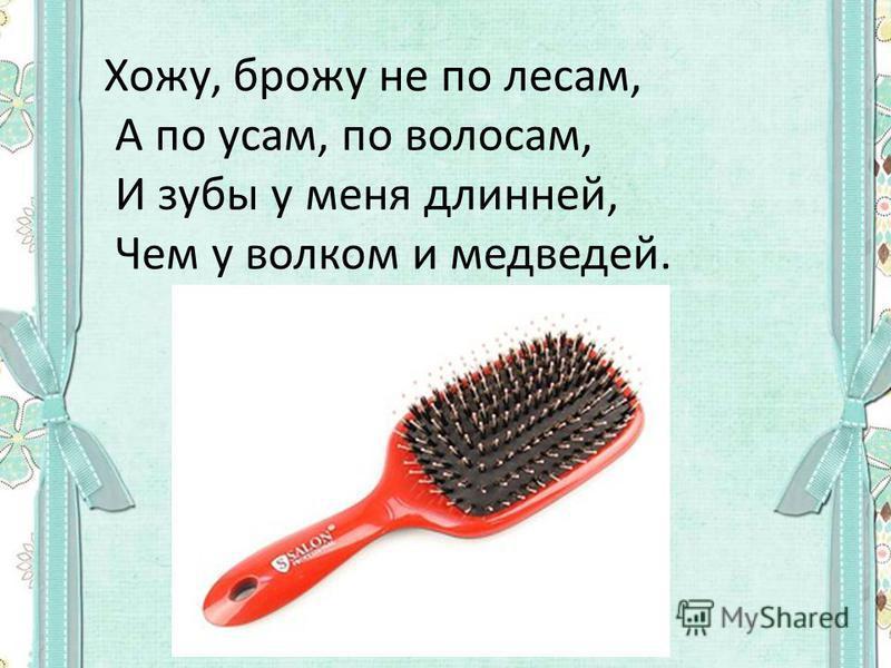 Хожу, брожу не по лесам, А по усам, по волосам, И зубы у меня длинней, Чем у волком и медведей.