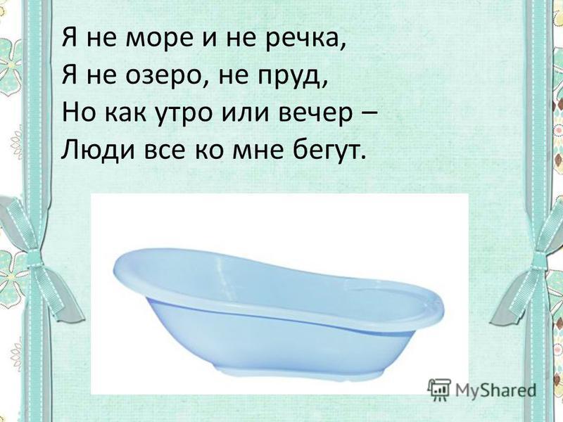 Я не море и не речка, Я не озеро, не пруд, Но как утро или вечер – Люди все ко мне бегут.
