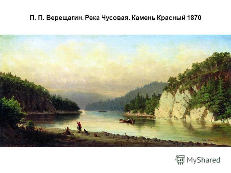 П. П. Верещагин. Река Чусовая. Камень Красный 1870