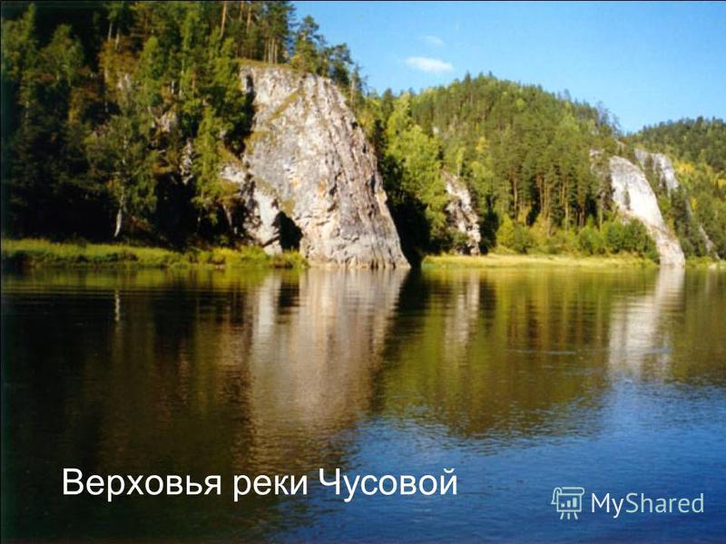 Верховья реки Чусовой