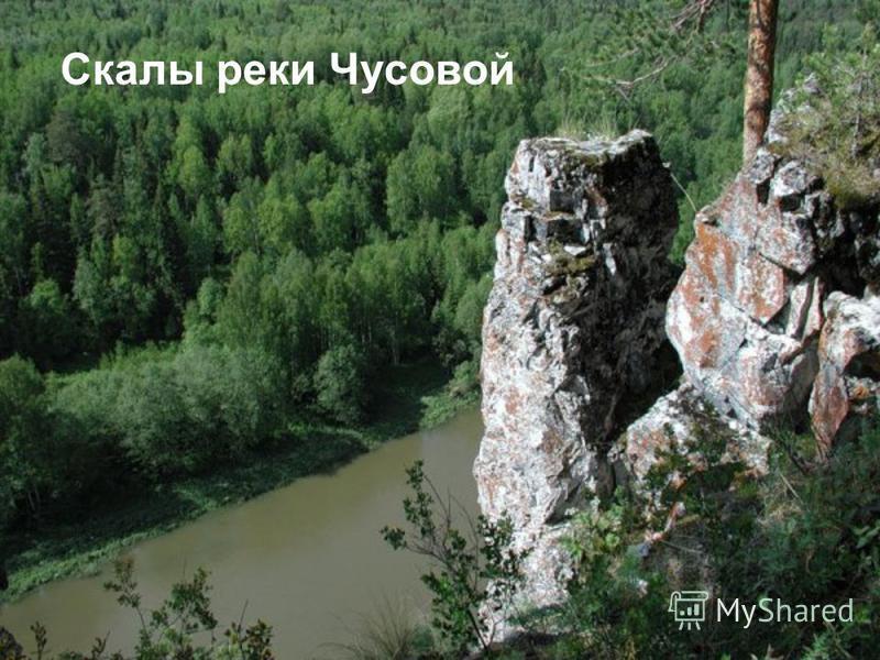 Скалы реки Чусовой