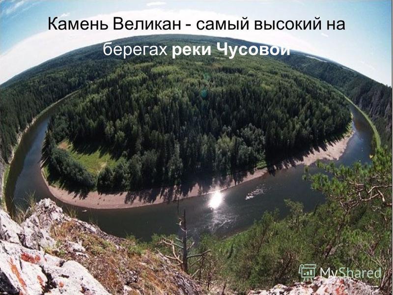 Камень Великан - самый высокий на берегах реки Чусовой