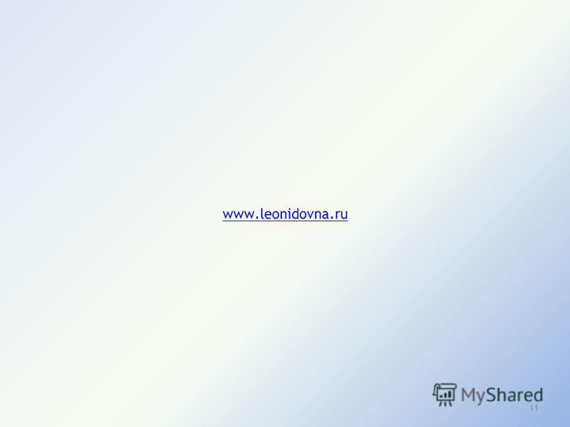 11 www.leonidovna.ru