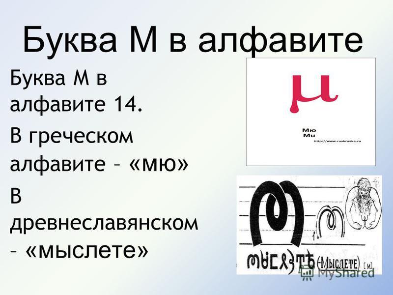 Буква М в алфавите Буква М в алфавите 14. В греческом алфавите – «мю» В древнеславянском – «мыслете»