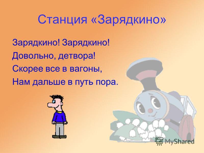 Станция «Зарядкино» А в Чащино нам встретятся И мышьи, и ерши, И ландыши, и белочки, Чижи, ежи, ужи.