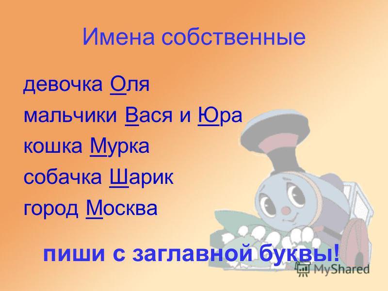 Имена собственные девочка Оля мальчики Вася и Юра кошка Мурка собачка Шарик город Москва