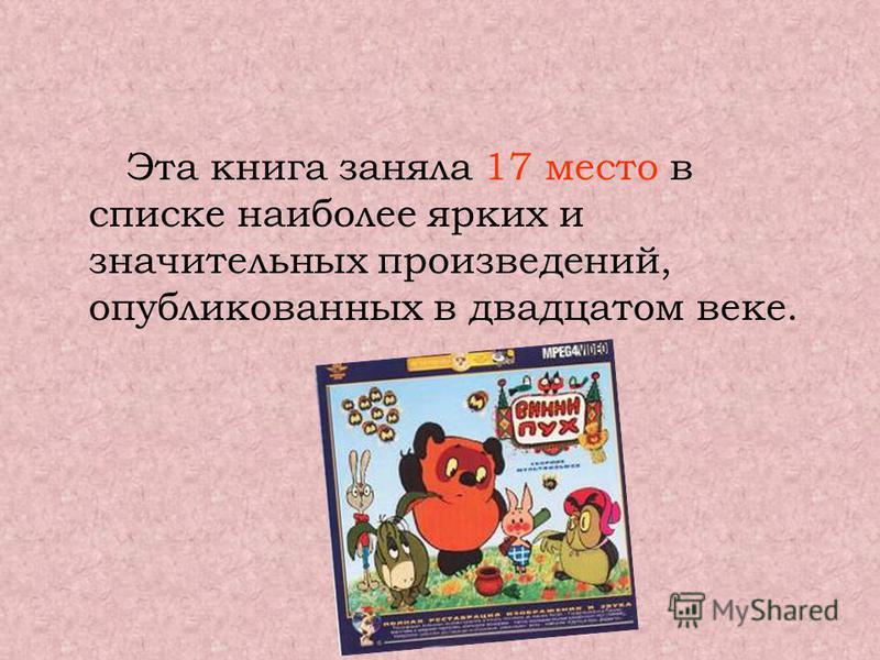 Эта книга заняла 17 место в списке наиболее ярких и значительных произведений, опубликованных в двадцатом веке.