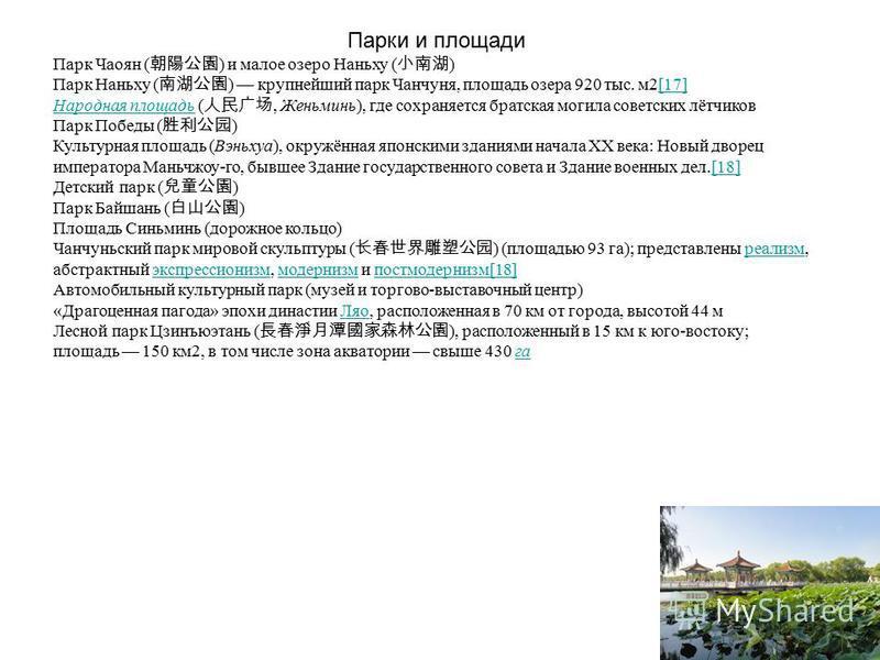 Парки и площади Парк Чаоян ( ) и малое озеро Наниху ( ) Парк Наниху ( ) крупнейший парк Чанчуня, площадь озера 920 тыс. м 2[17][17] Народная площадь Народная площадь (, Женимини), где сохраняется братская могила советских лётчиков Парк Победы ( ) Кул