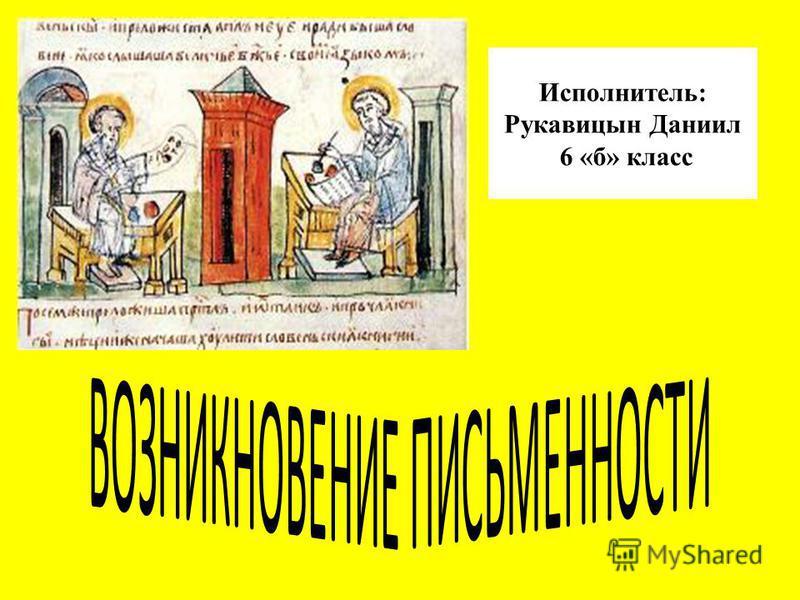 Исполнитель: Рукавицын Даниил 6 «б» класс