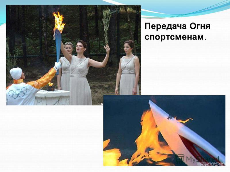Передача Огня спортсменам.