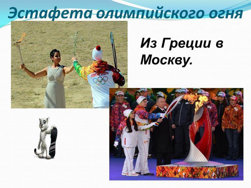 Эстафета олимпийского огня Из Греции в Москву.