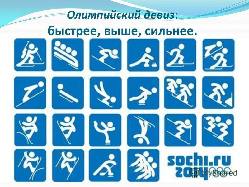 Олимпийский девиз: быстрее, выше, сильнее.