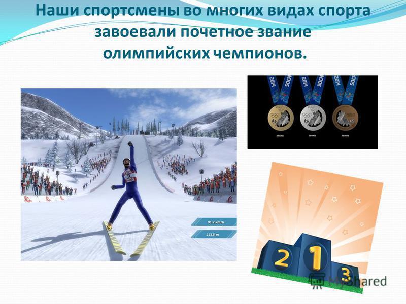 Наши спортсмены во многих видах спорта завоевали почетное звание олимпийских чемпионов.
