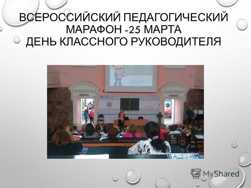 ВСЕРОССИЙСКИЙ ПЕДАГОГИЧЕСКИЙ МАРАФОН -25 МАРТА ДЕНЬ КЛАССНОГО РУКОВОДИТЕЛЯ