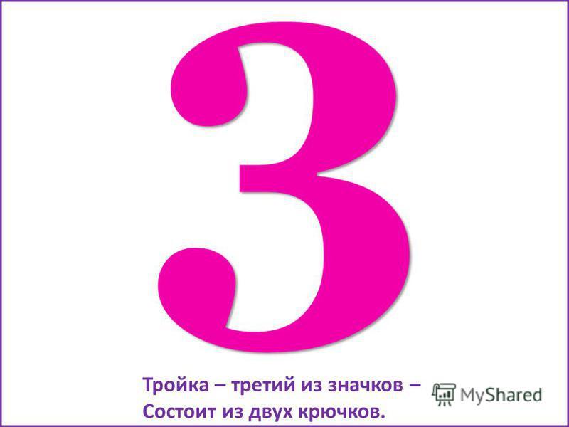 Тройка – третий из значков – Состоит из двух крючков.