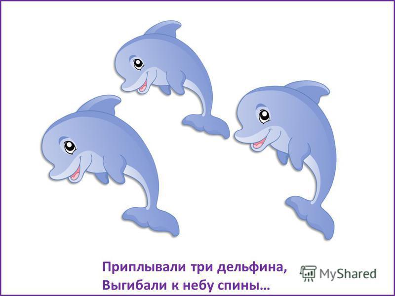 Приплывали три дельфина, Выгибали к небу спины…