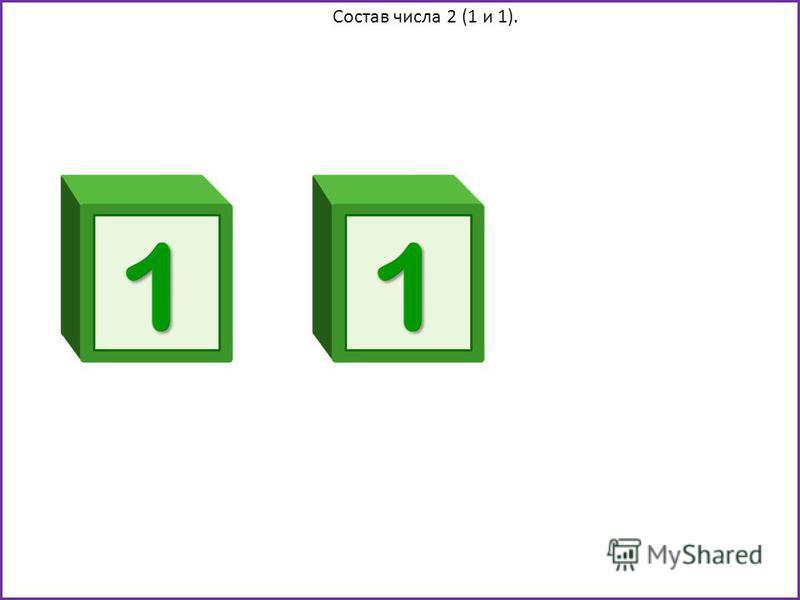 Состав числа 2 (1 и 1).