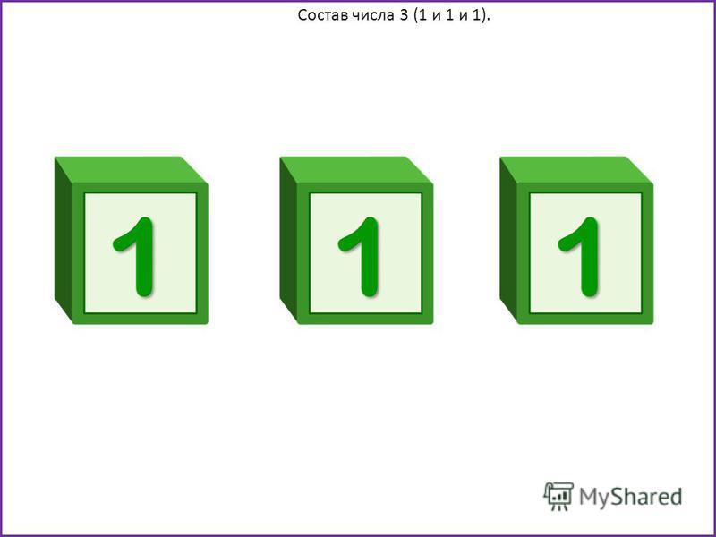 Состав числа 3 (1 и 1 и 1).