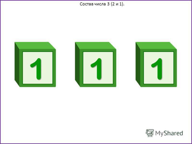 Состав числа 3 (2 и 1).