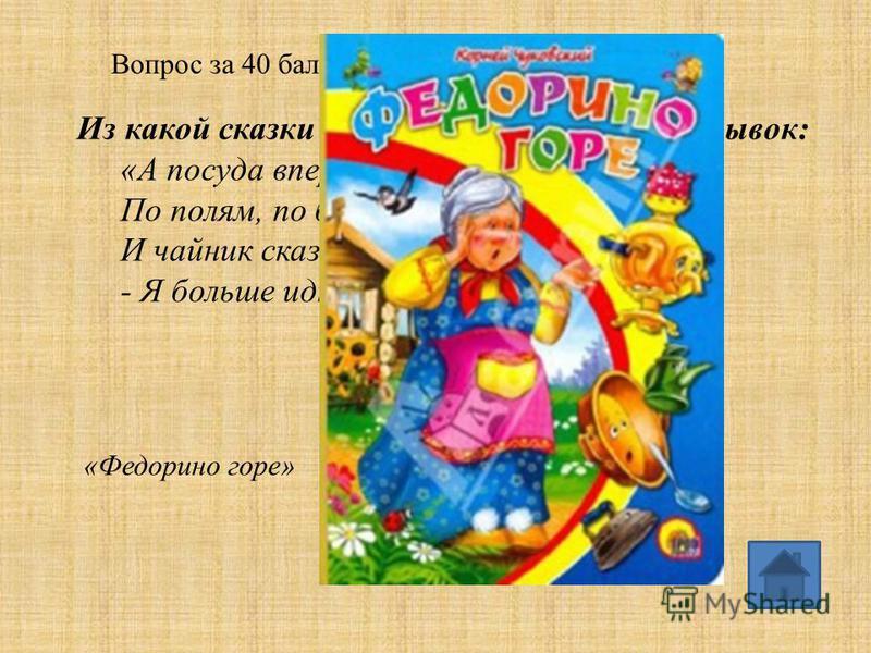 Вопрос за 30 баллов. Из какой сказки К.И. Чуковского этот отрывок: «Эй вы, звери, выходите, Крокодила победите. Чтобы жадный Крокодил Солнце в небо воротил»? «Краденое солнце»