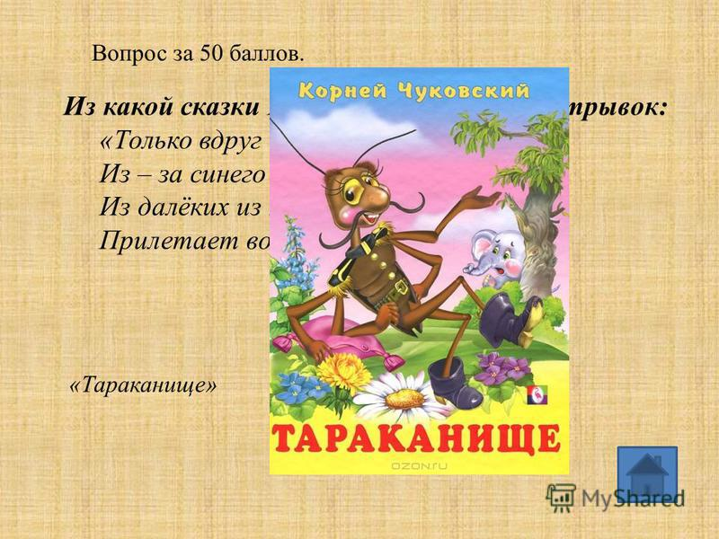 Вопрос за 40 баллов. Из какой сказки К.И. Чуковского этот отрывок: «А посуда вперёд и вперёд По полям, по болотам идёт. И чайник сказал утюгу: - Я больше идти не могу»? «Федорино горе»
