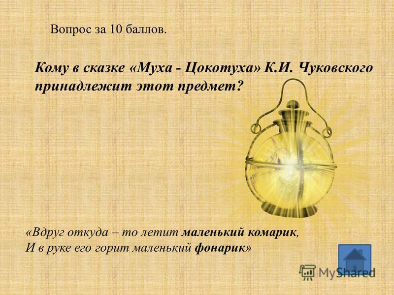 Вопрос за 50 баллов. Из какой сказки К.И. Чуковского этот отрывок: «Только вдруг из – за кусточка, Из – за синего лесочка, Из далёких из полей, Прилетает воробей»? «Тараканище»
