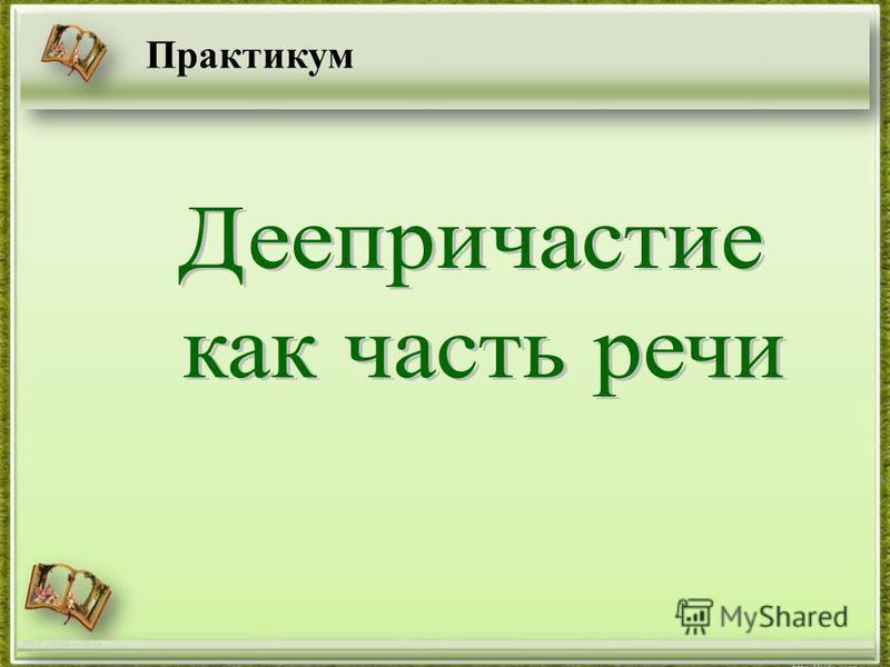 http://aida.ucoz.ru Практикум