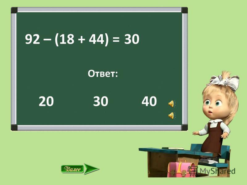 92 – (18 + 44) = Ответ: 3040 30 20
