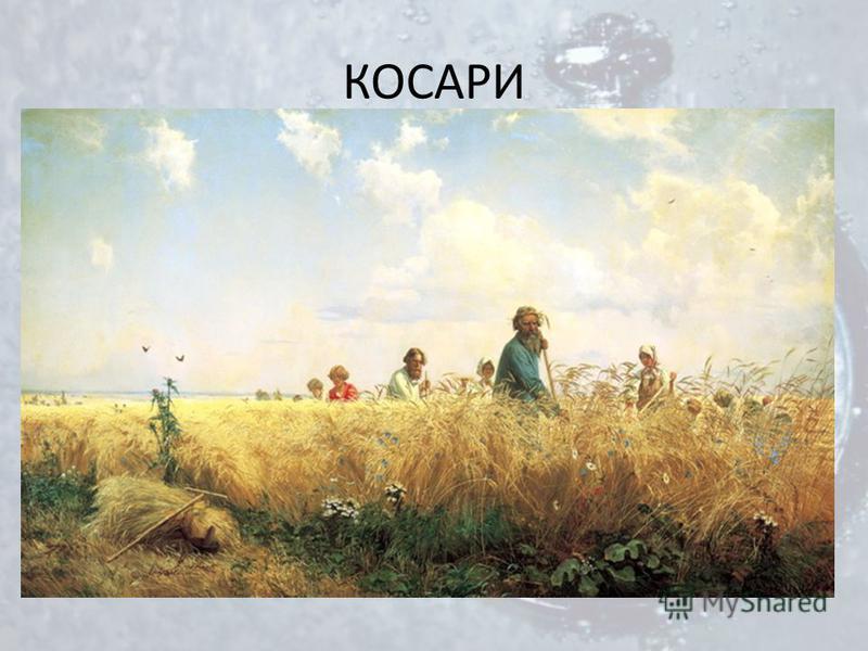КОСАРИ Покос травы издавна воспринимался на Руси как общее дело. Однако основной «ударной силой» являлись все же косари – обычно очень сильные и выносливые мужчины. Если таковых было недостаточно, на покос выходили и женщины, и старики. К слову сказа