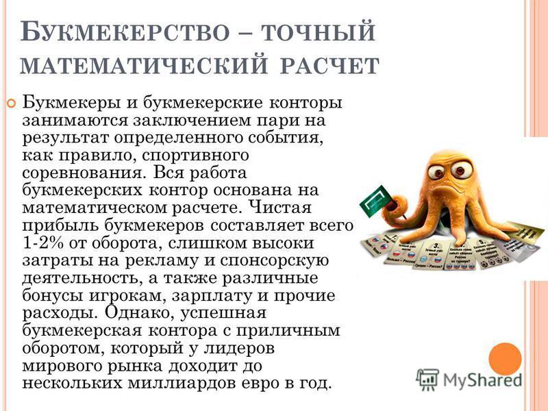 Школа букмекеров в москве список