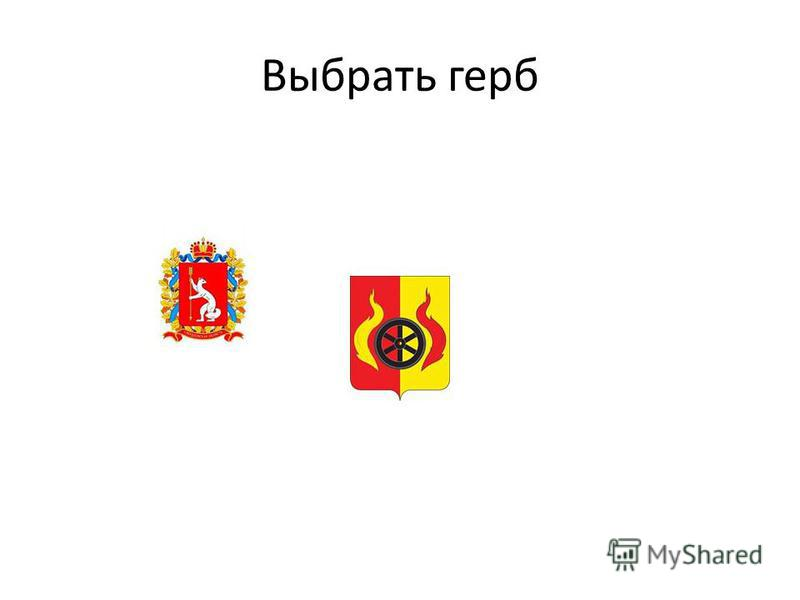 Выбрать герб