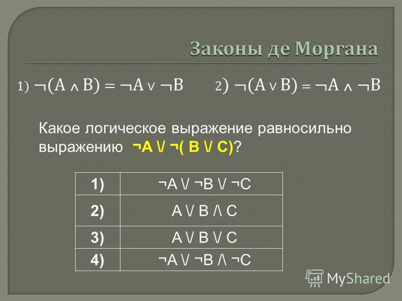1) ¬( А ^ В) = ¬A ¬B 2 ) ¬( А В) = ¬A ^ ¬B Какое логическое выражение равносильно выражению ¬A \/ ¬( B \/ C)? 1) ¬A \/ ¬B \/ ¬C 2) A \/ B /\ C 3) A \/ B \/ C 4) ¬A \/ ¬B /\ ¬C