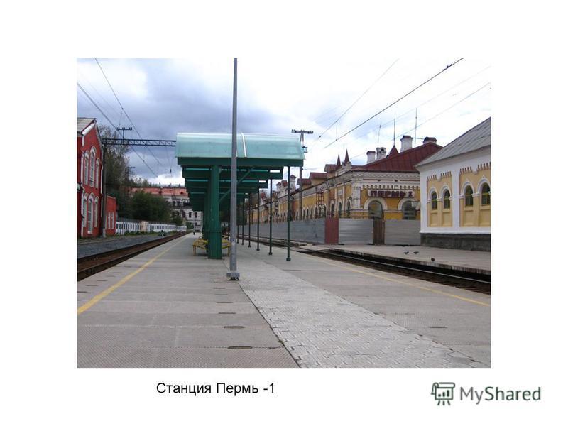 Станция Пермь -1
