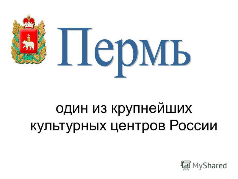 один из крупнейших культурных центров России