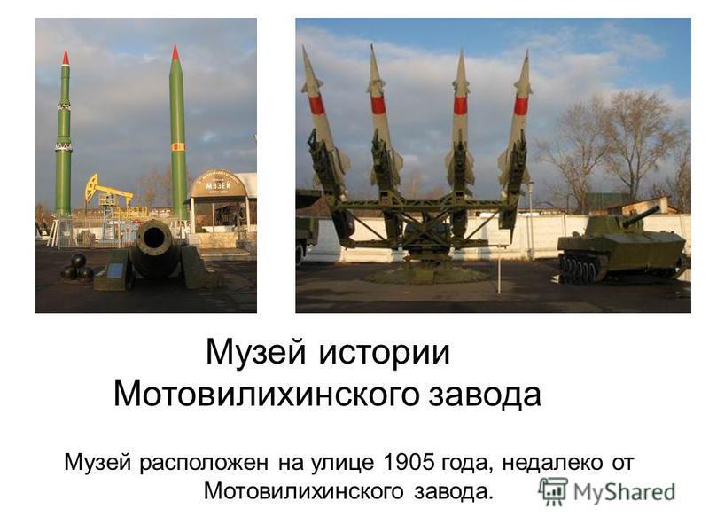 Музей истории Мотовилихинского завода Музей расположен на улице 1905 года, недалеко от Мотовилихинского завода.