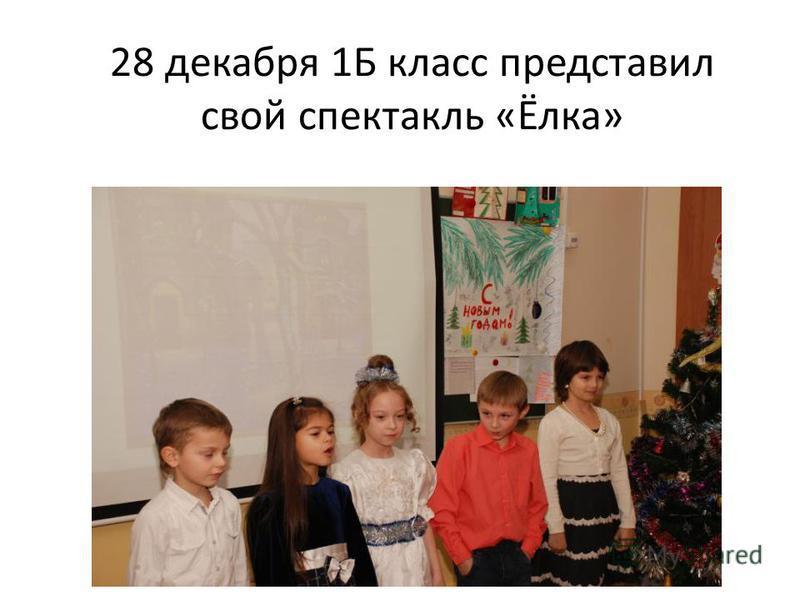 28 декабря 1Б класс представил свой спектакль «Ёлка»
