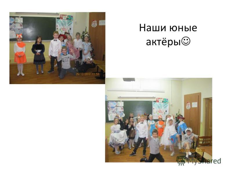 Наши юные актёры
