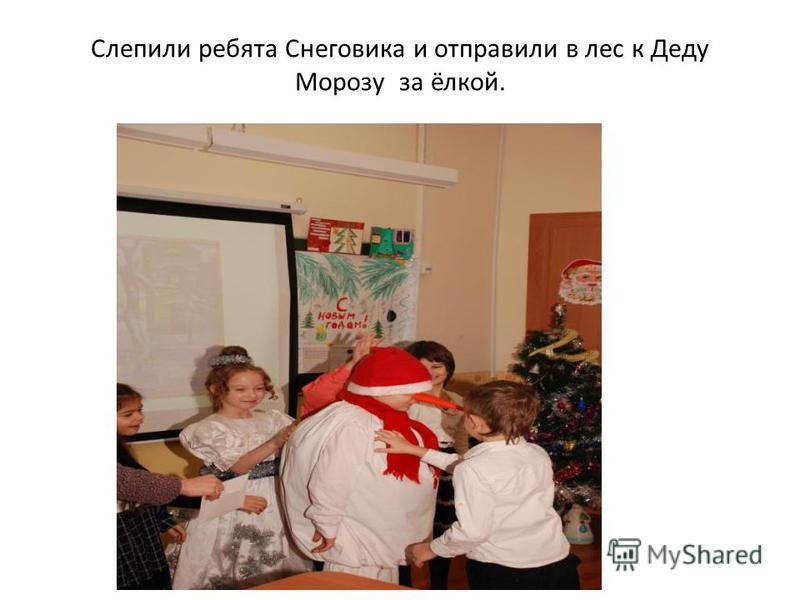 Слепили ребята Снеговика и отправили в лес к Деду Морозу за ёлкой.