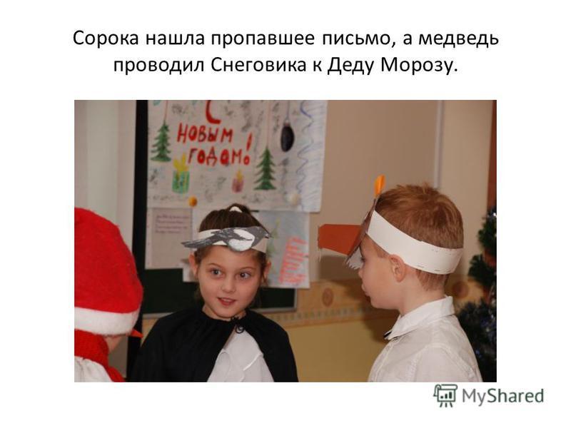 Сорока нашла пропавшее письмо, а медведь проводил Снеговика к Деду Морозу.