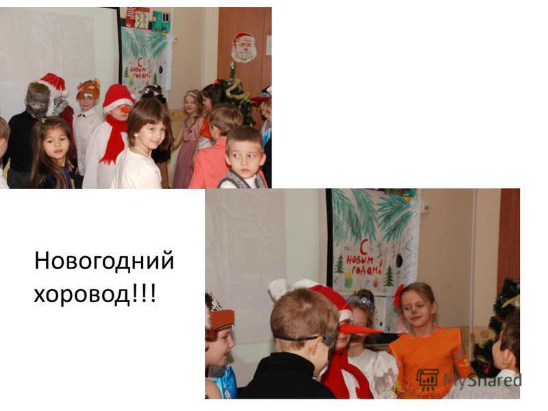 Новогодний хоровод!!!
