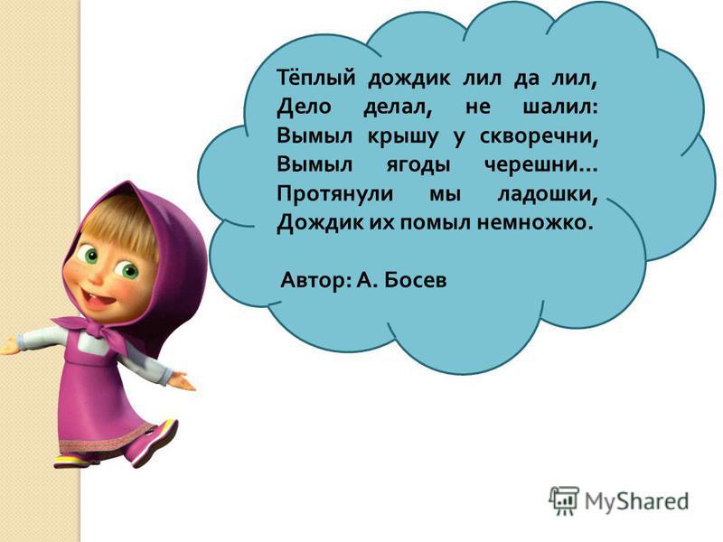 Воспитатель ГПД ГБОУ школы 579 Санкт - Петербурга Склямина Мария Юрьевна
