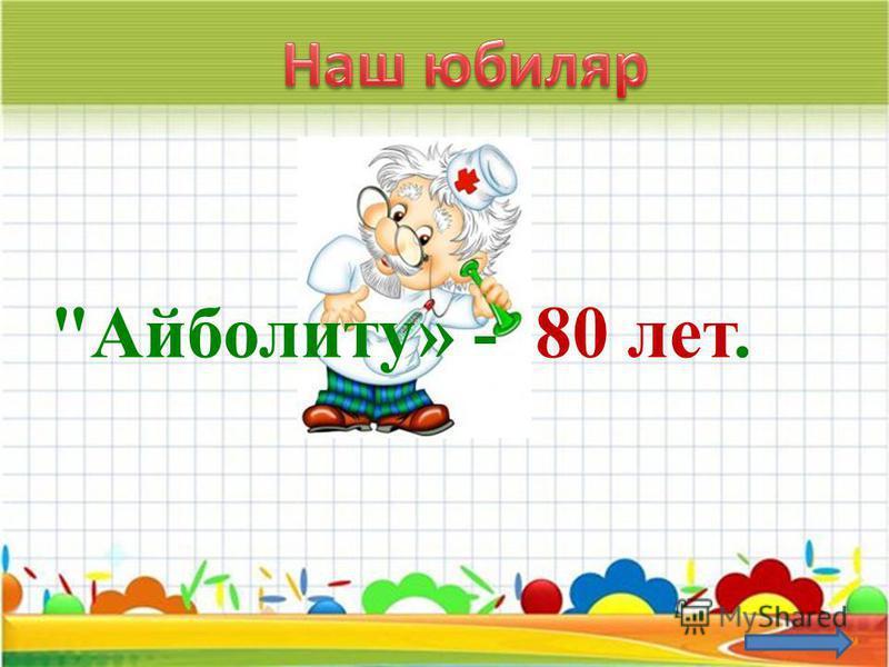 Айболиту» - 80 лет.