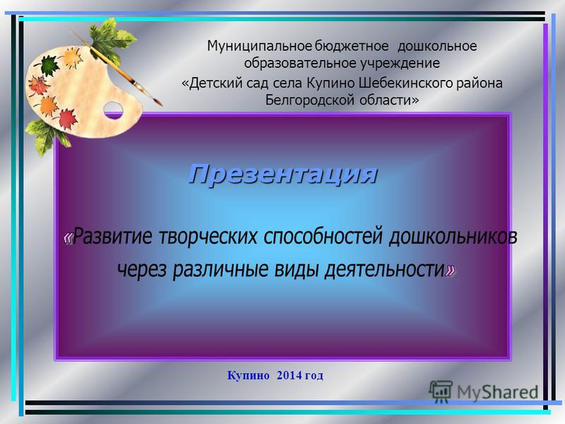 Презентация Купино 2014 год Муниципальное бюджетное дошкольное образовательное учреждение «Детский сад села Купино Шебекинского района Белгородской области»