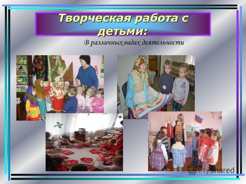 Творческая работа с детьми: В различных видах деятельности