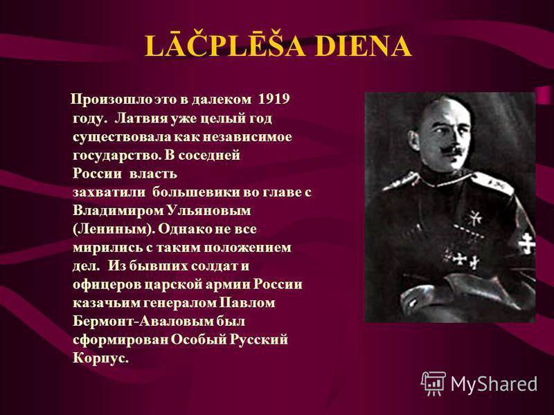 Произошло это в далеком 1919 году. Латвия уже целый год существовала как независимое государство. В соседней России власть захватили большевики во главе с Владимиром Ульяновым (Лениным). Однако не все мирились с таким положением дел. Из бывших солдат