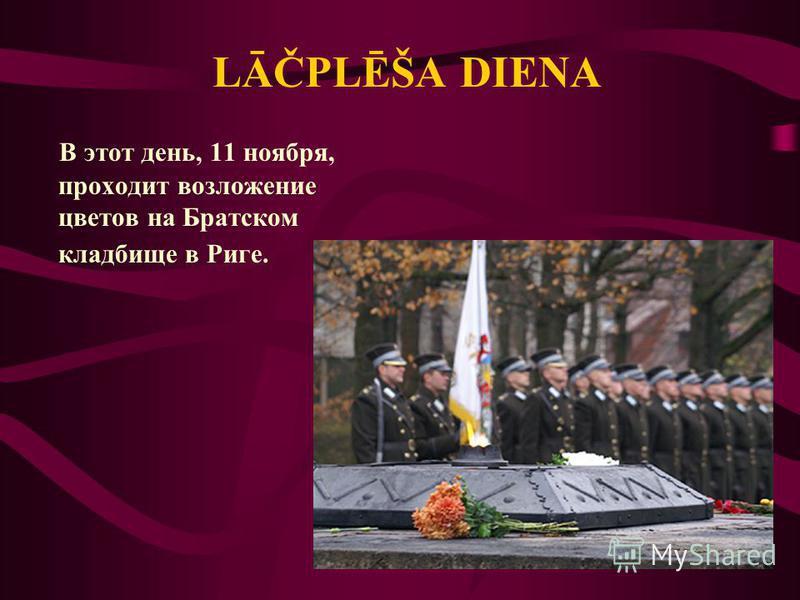 LĀČPLĒŠA DIENA В этот день, 11 ноября, проходит возложение цветов на Братском кладбище в Риге.