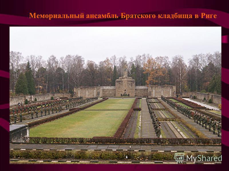 Мемориальный ансамбль Братского кладбища в Риге