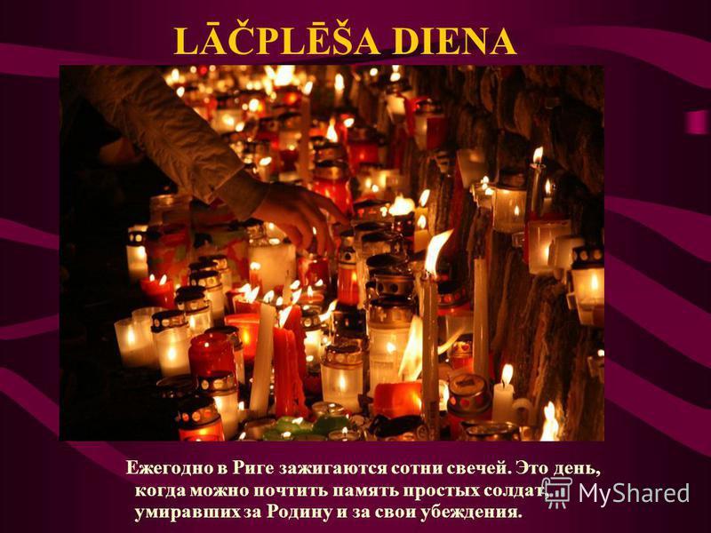 Ежегодно в Риге зажигаются сотни свечей. Это день, когда можно почтить память простых солдат, умиравших за Родину и за свои убеждения. LĀČPLĒŠA DIENA