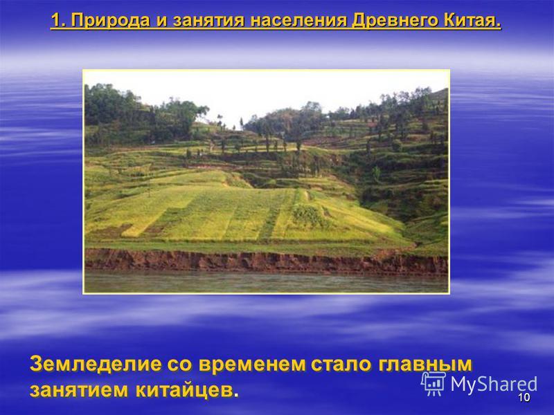 10 Земледелие со временем стало главным занятием китайцев. 1. Природа и занятия населения Древнего Китая.