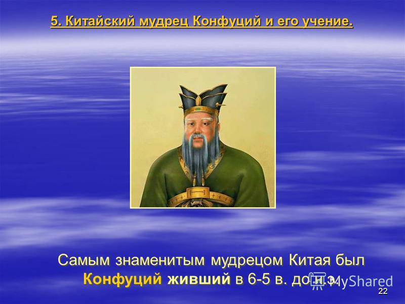 22 Самым знаменитым мудрецом Китая был Конфуций живший в 6-5 в. до н.э. 5. Китайский мудрец Конфуций и его учение.